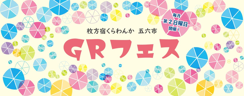 枚方宿くらわんか五六市 GRフェス 毎月第2日曜日開催!
